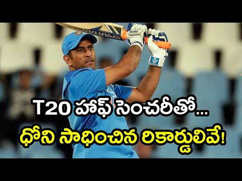 India vs South Africa: Dhoni Achieved Records And Feats With T20 Fifty | Oneindia Telugu