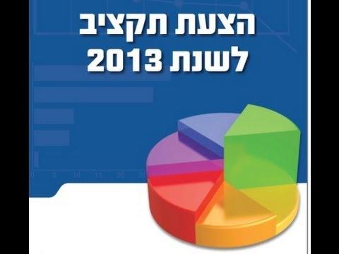 דיון לקראת תקציב 2013 (באמהרית)