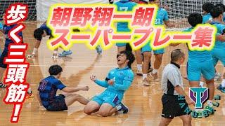 歩く三頭筋! 朝野翔一朗2019スーパープレー集