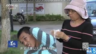 《道德观察(日播版)》 20190706 给生活加点糖| CCTV社会与法