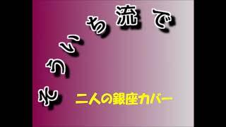 souichi流ですがーーふたりの銀座 山内賢& 和泉雅子 月美udonちゃんパ...