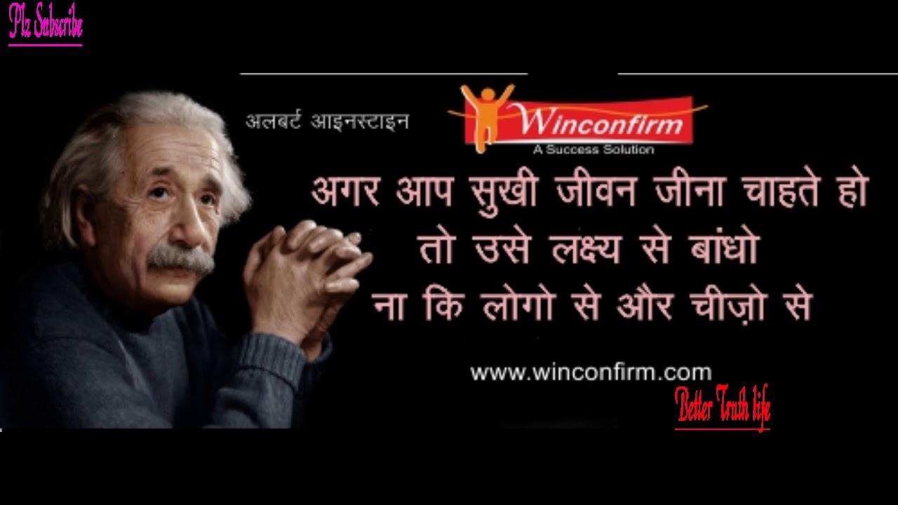 Albert Einstein Quotes In Hindi By Better Truth Life Sarvar