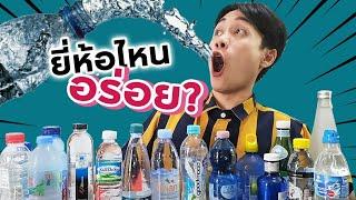 น้ำดื่มแต่ละยี่ห้อ รสชาติต่างกันหรือไม่ (คลิปนี้มีคำตอบ)