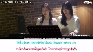 [Thaisub] Lee Shiah & Krystal (f(x)) - Rewind (My Lovely Girl OST.)