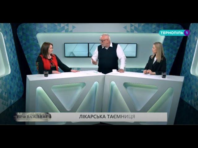 Лікарська таємниця | гість - Тетяна Сліпченко, Надія Москалюк | РОЗМОВИ ПРО ВАЖЛИВЕ