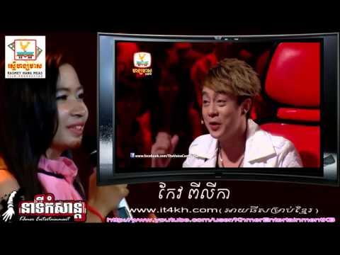 The Voice Cambodia - កែវ ពីលីកា - គ្មានថែ្ងអូនមិនយំ - 07 Sep 2014