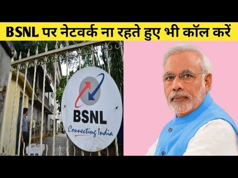 Telecom News | Call With BSNL Sim Without Network | New Offer