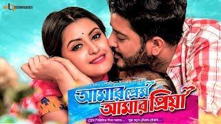 Amar Prem Amar Priya | Trailer | Pori Moni | Kayes Arju | Bengali Movie 2019