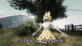 動物朋友EP1-1-熱帶草原地區(GTA 5機造影片) 中文字幕