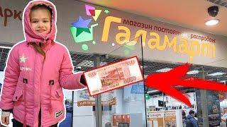 -5000р ПОКУПКИ ДЛЯ ДОМА И КУХНИ В ГАЛАМАРТ РЕУТОВ