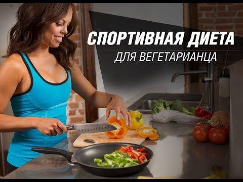 Спортивная диета для вегетарианца