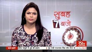Hindi News Bulletin | हिंदी समाचार बुलेटिन – May 22, 2017 (7 am)