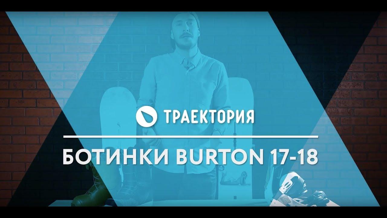 Обзор новой коллекции Burton 2013 года / бордшоп *sporteventxtrem .