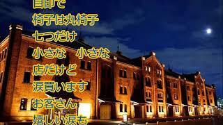 [新曲] 居酒屋「かずさ」/若山かずさ cover にこ