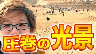 絶景とイベントの雰囲気に浸り過ぎた結果...in 鳥取砂丘(とっとりGO)【ポケモンGO】