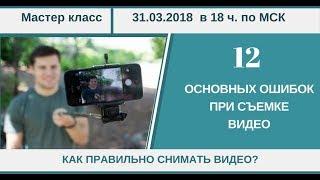 МАСТЕР КЛАСС '12 основных ошибок при съемке ВИДЕО'