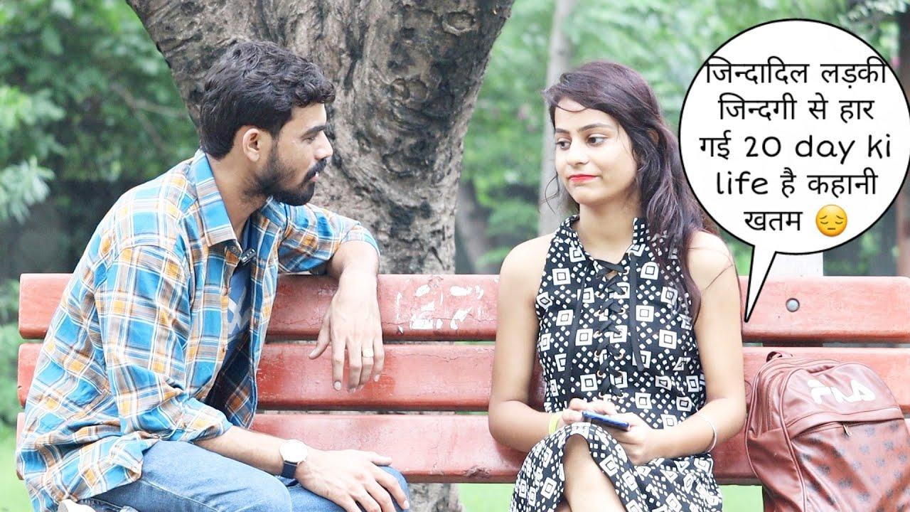 जिन्दादिल लड़की जिन्दगी से हार गई  20 day's की life है कहानी खतम prank || Vivek golden