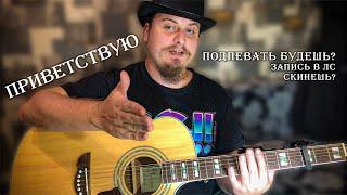 🎸 Поём песни под гитарку онлайн