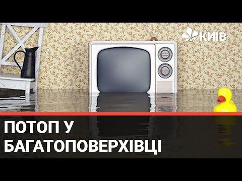У Києві в новобудові затопило десять поверхів