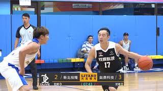 【DLIVE夏季籃球聯賽】 DAY1新北裕隆vs鈦鼎科技