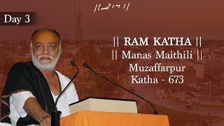 Day 3 - Manas Maithili | Ram Katha 654 - Muzaffarpur | 10/12/2007 | Morari Bapu