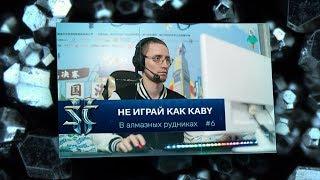 [SC2] Не играй как kaby: в алмазных рудниках #6 (TvZ)