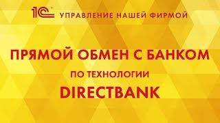 видео Директ Банк 1С