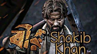 Eid Upcoming naqaab by Shakib khan movie news 2018