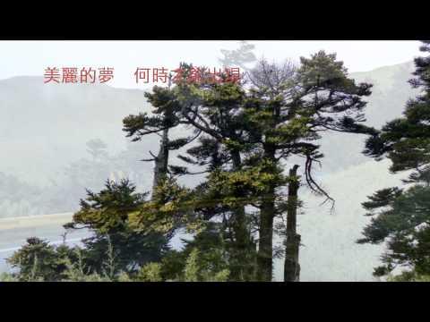 音樂磁場-你怎麼捨得我難過, 合歡石門山B ,Taiwan