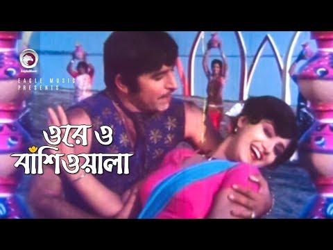 Ore O Bashiwala | ওরেও বাঁশিওয়ালা | Bangla Movie Song | Javed, Anju | Kumar Bishwajit, Sabina Yasmin