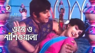 Ore O Bashiwala | ওরেও বাঁশিওয়ালা | Bangla Movie Song | Javed, Anju | Kumar Bishwajit, Sabina Yasmin