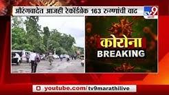 Aurangabad Update | औरंगाबादमध्ये आज 163 कोरोनाचे नवे रुग्ण-TV9