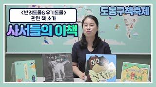 [책축제] 사서들의 이책 (도봉아이나라도서관_반려동물,…