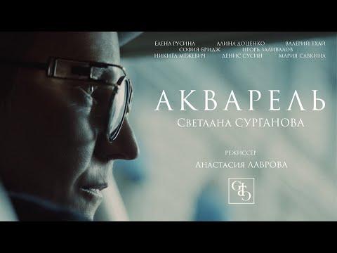 Сурганова И Оркестр - Акварель