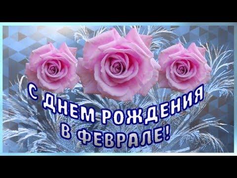 Поздравление с днем рождения в феврале всем 68
