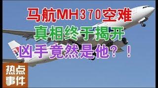马航MH370空难真相终于揭开!凶手竟然是他?!