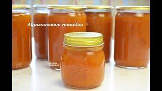 АБРИКОСОВОЕ ПОВИДЛО- Янтарное- вкуснее любого магазинного