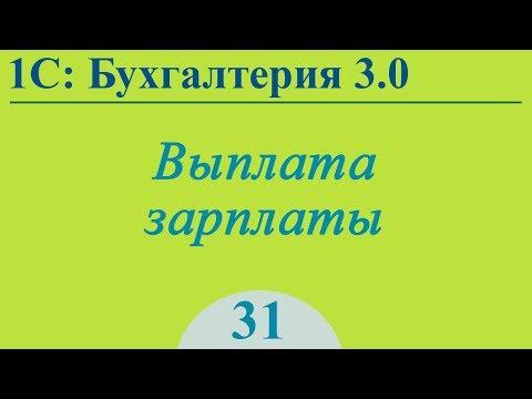 Выплата заработной платы, формирование отчетов по зарплате в 1С:Бухгалтерия предприятия 3.0