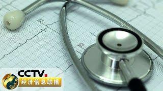 《经济信息联播》 20190615| CCTV财经