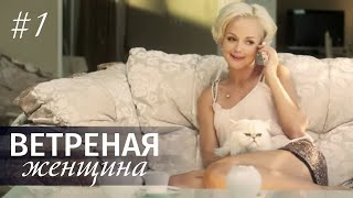 Download ВЕТРЕНАЯ ЖЕНЩИНА. Серия 1 ≡ LIGHT O'LOVE. Episode 1 (Eng Sub) Mp3 and Videos