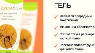 видео Сусталайф в аптеках спб