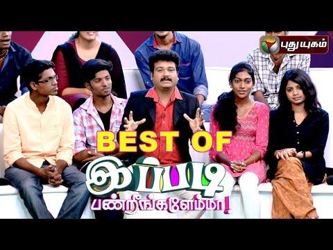 Suna Pana - Best Of Ippadi Panreengale Ma 2 | Puthuyugam TV