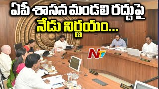 AP Cabinet To Meet Before Assembly Session | AP Legislative Council | NTV
