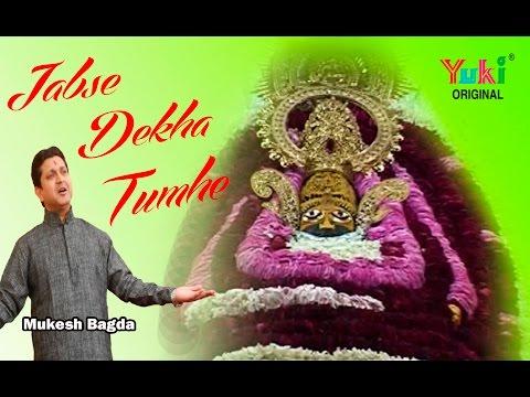 Jabse Dekha Tumhe |  Khatu Shyam Bhajan | by Mukesh Bagda