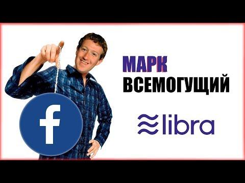 Криптовалюта LIBRA (Facebook) Смена мирового порядка, Марк Цукерберг новый президент Мира