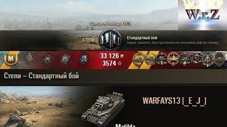 Matilda   На волоске от смерти)  Степи – Стандартный бой  World of Tanks 0.9.14 WОT