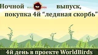WorldBirds обзор  Игра с выводом денег