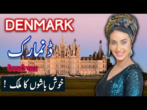 Travel To Denmark | denmark History Documentary In Urdu and Hindi | Spider Tv | ڈنمارک کی سیر
