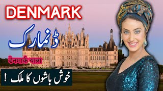 Travel To Denmark | History Documentary In Urdu And Hindi | Spider Tv | ڈنمارک کی سیر