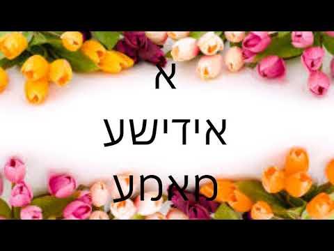 A Yiddishe Mama א אידישע מאמע Song With Lyrics